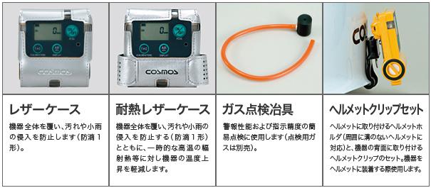 XXシリーズオプション品(XC、XOC用)