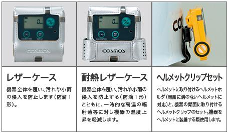 XXシリーズオプション品(XO、XS、XOS用)