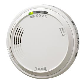【都市ガス用】ガス・CO警報器