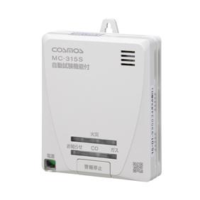 【電池式】【都市ガス用】住宅用火災(煙式)・ガス・CO警報器