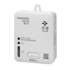 [快適環境おしらせ]住宅用火災(煙式)・CO警報器