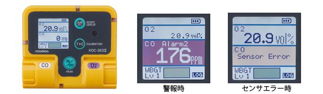 XOC-353_リリース用