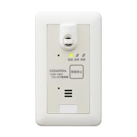 室内環境用 微燃性冷媒ガス警報器