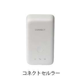 コネクトセルラー